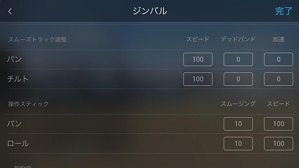 osmo_app04.jpg