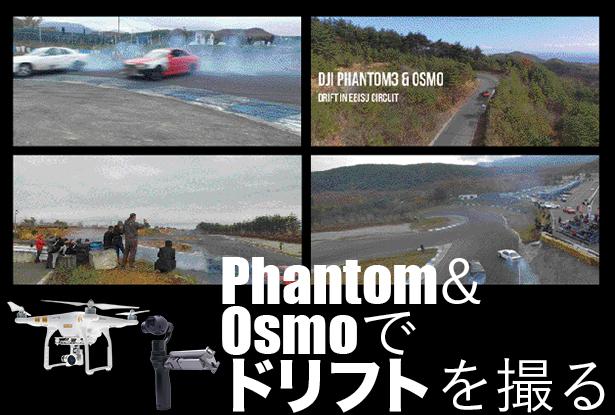 osmo_phantom_drift.jpg