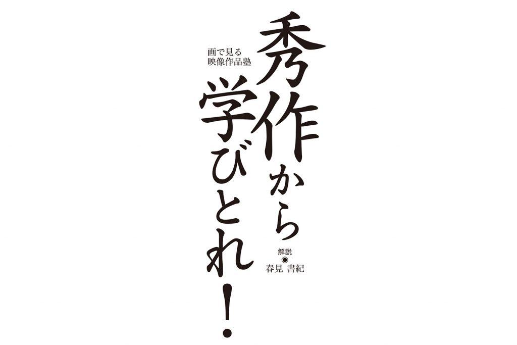 【ビデオSALON 11月号記事連動コンテンツ】 秀作から学びとれ! 今月の教材作品