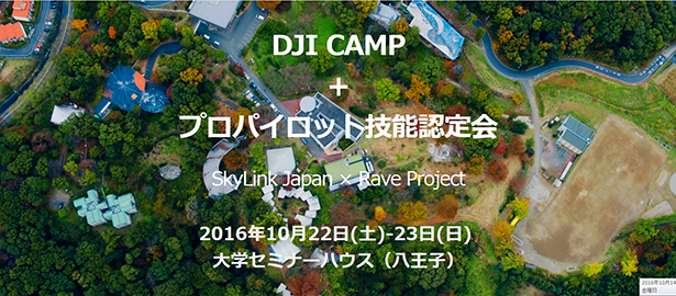 skylink_djicamp.png