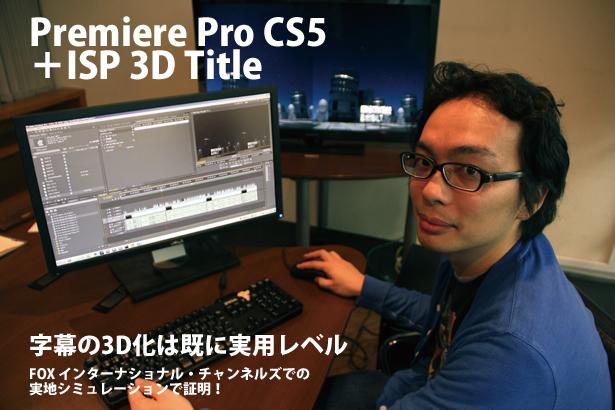【Special Report】Premiere Pro CS5&CS5.5+ISP 3D Title/字幕の3D化は既に実用レベル