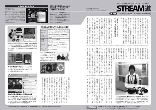 stream_do_002.jpg