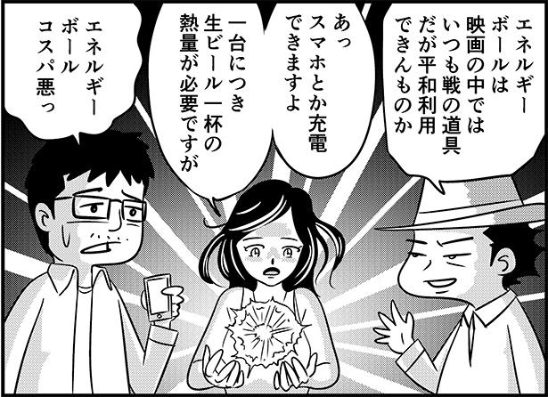 toritai32_manga.jpg