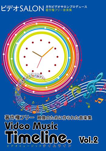 著作権フリーBGM集 「ビデオミュージックタイムライン」Vol.2を発売
