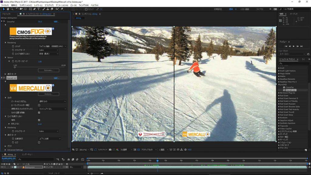 プレミア&AE用プラグイン「Mercalli V4 for Adobe」販売開始