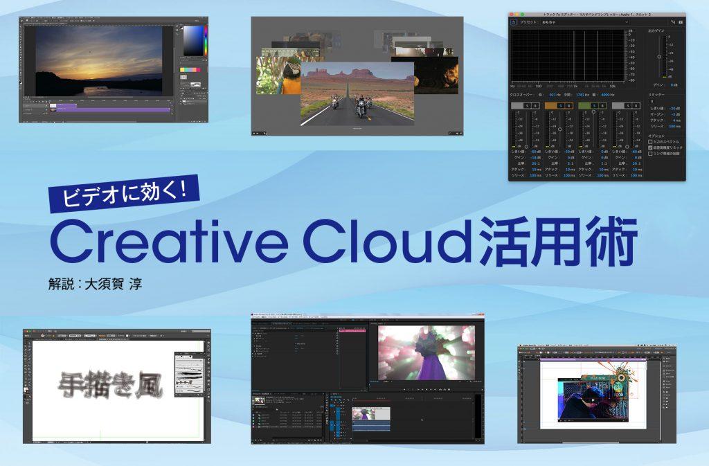 ビデオに効く! Creative Cloud活用術(第8回)CC Libraryでソフト&ユーザー間を連携