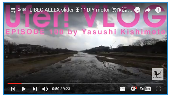 Ufre! VLOG No.100「LIBEC ALLEX slider 電化 DIY motor 試作編 prototype 雪の残る大文字山」