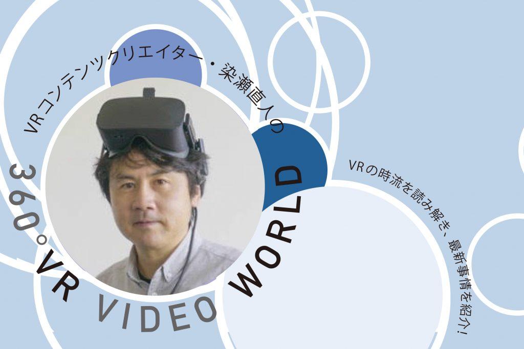 染瀬直人の 360°VR VIDEO WORLD Vol.8 NAB Show 2017で気になったVR関連の展示をレポート