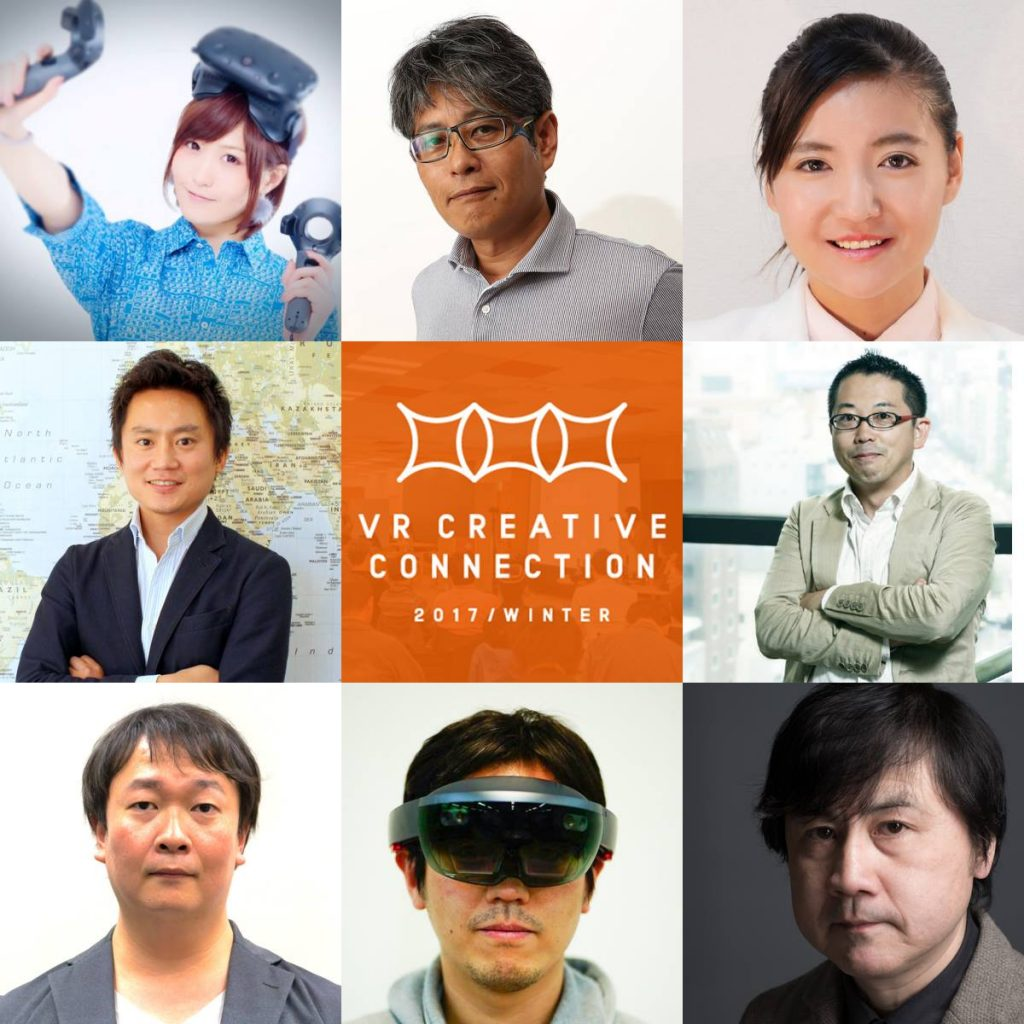 VRクリエイター、メーカー、エンジニア等の交流を目的としたイベント「VR CREATIVE CONNECTION 2017 WINTER」開催