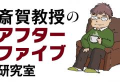 斎賀教授のアフターファイブ研究室〜同じレンズ焦点距離でも画角が違う?