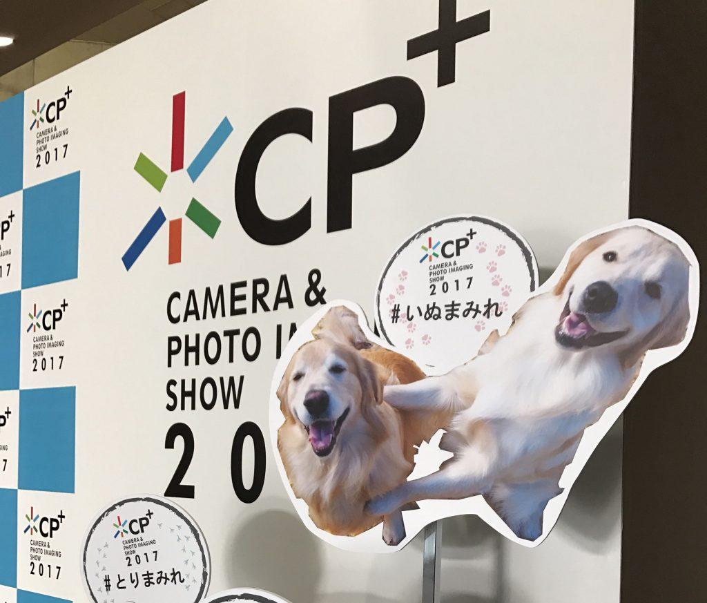 カメラと写真映像の展示会 CP+2017 レポート