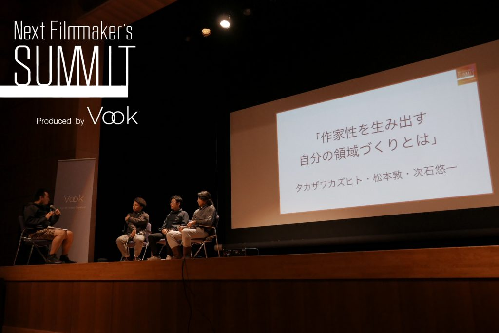 ビデオグラファーのための合宿イベントNext Filmmaker's Summitレポート「作家性を生み出す自分の領域作りとは」