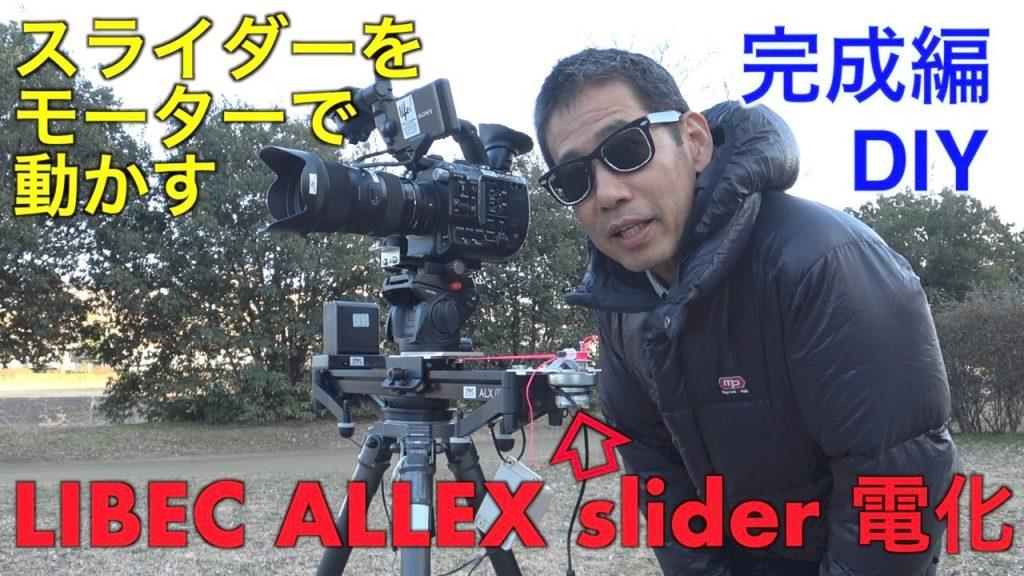 【Ufer! VLOG 106】LIBEC ALLEX slider 電化 DIY motor drive 完成編 shooting