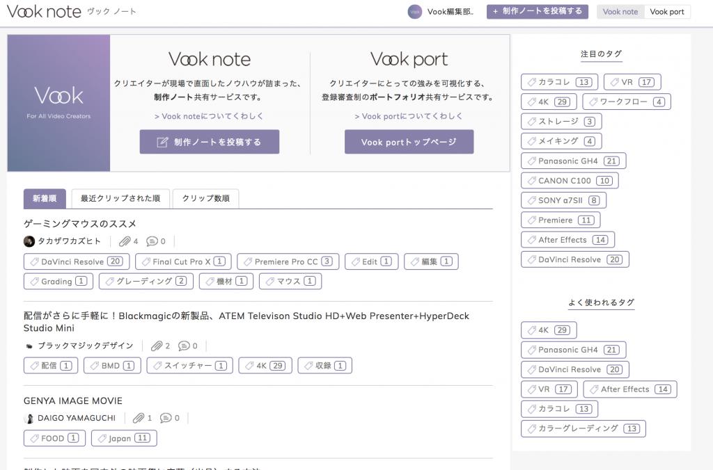 制作ノート共有サイトVooknoteがリニューアル。ログイン機能を備え誰でも投稿が可能に。