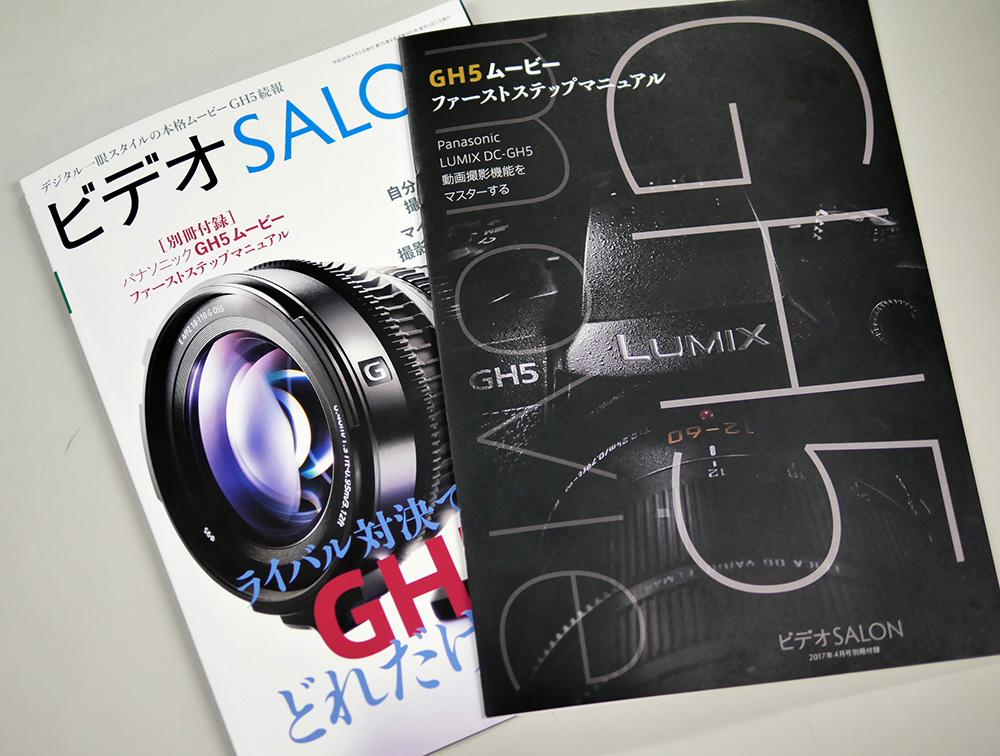 4月号の見本誌ができてきました。今月はGH5の別冊付録付きです。