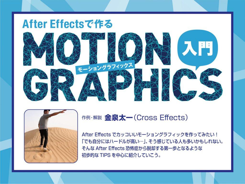 After Effectsで作るMOTION GRAPHICS入門 Vol.2 スピードグラフエディターで動きの緩急をつける