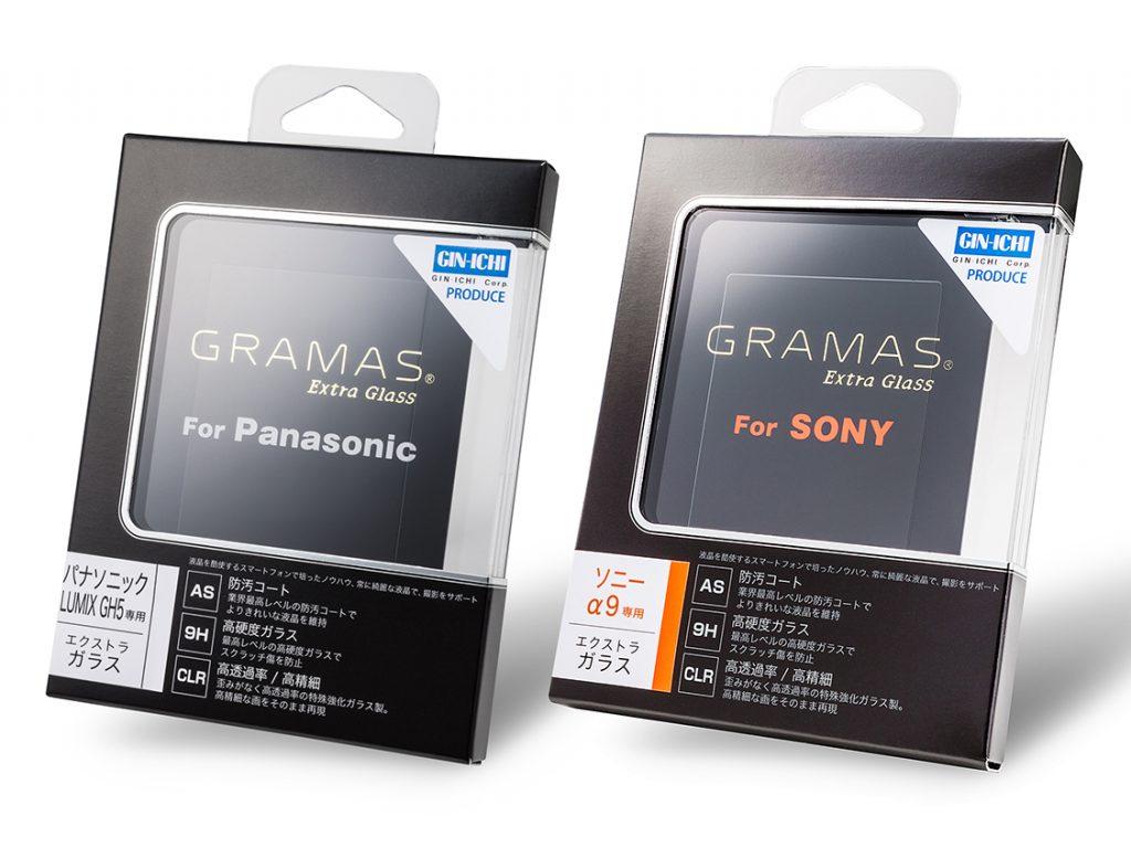 銀一、液晶保護ガラス GRAMAS の Panasonic LUMIX GH5用とSONY α9用を発売