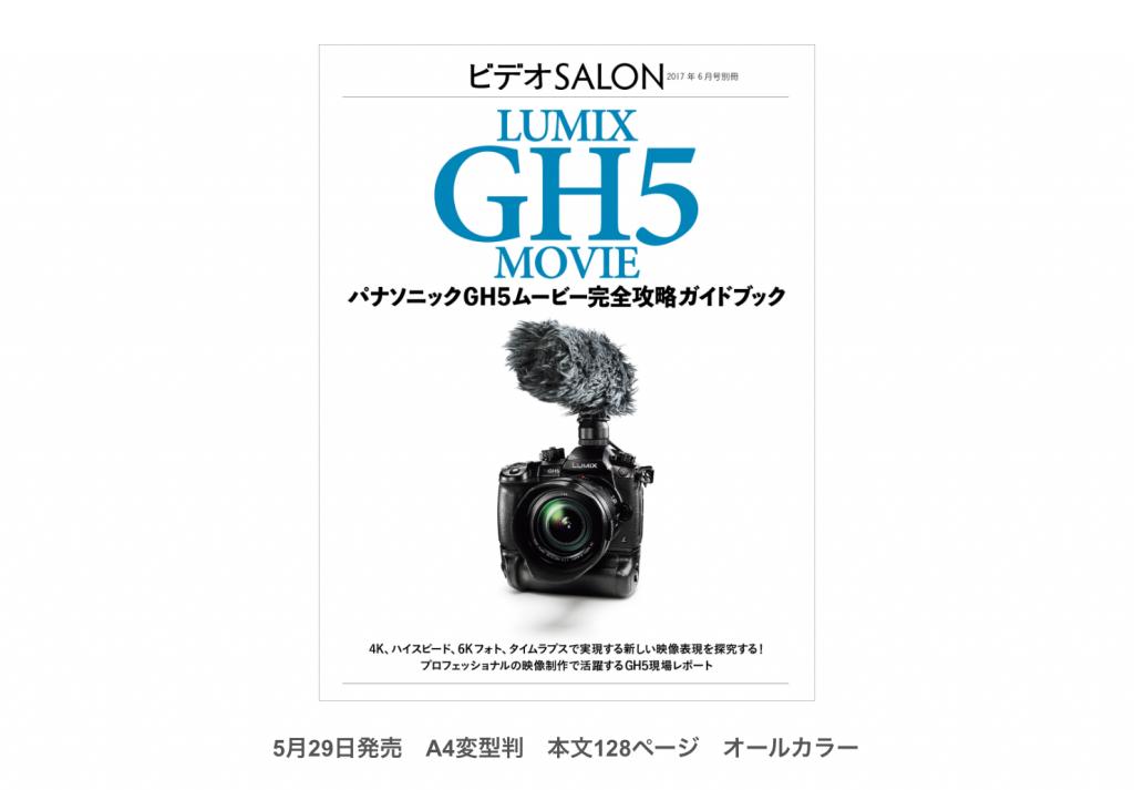 『パナソニックGH5ムービー完全攻略ガイドブック』(ビデオSALON別冊)発売中!