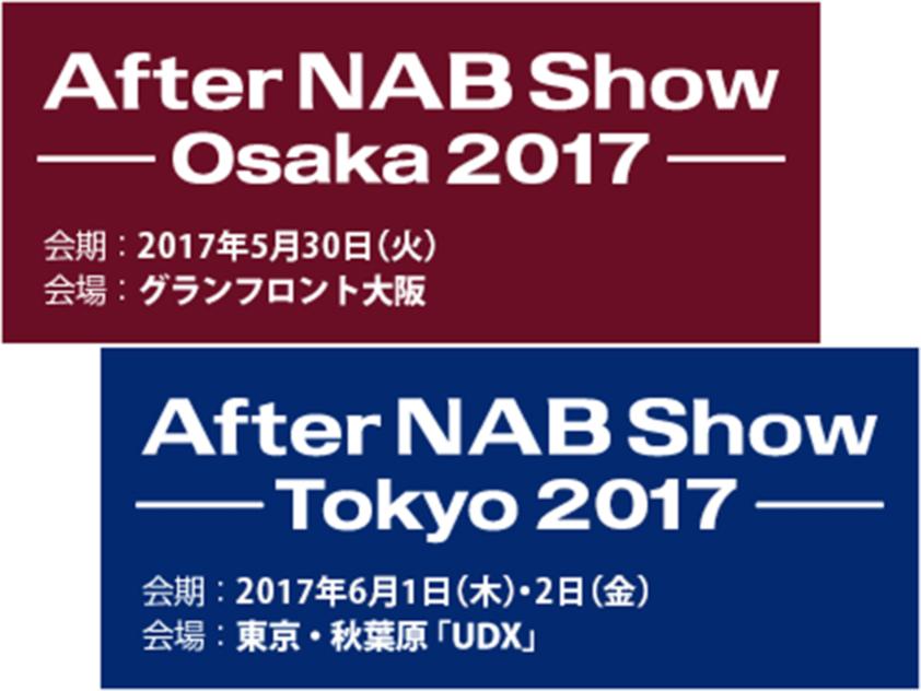 After NAB Show 2017、大阪・東京で開催