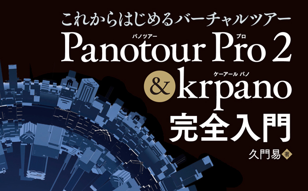 【新刊情報】これからはじめるバーチャルツアー Panotour Pro 2 & krpano完全入門