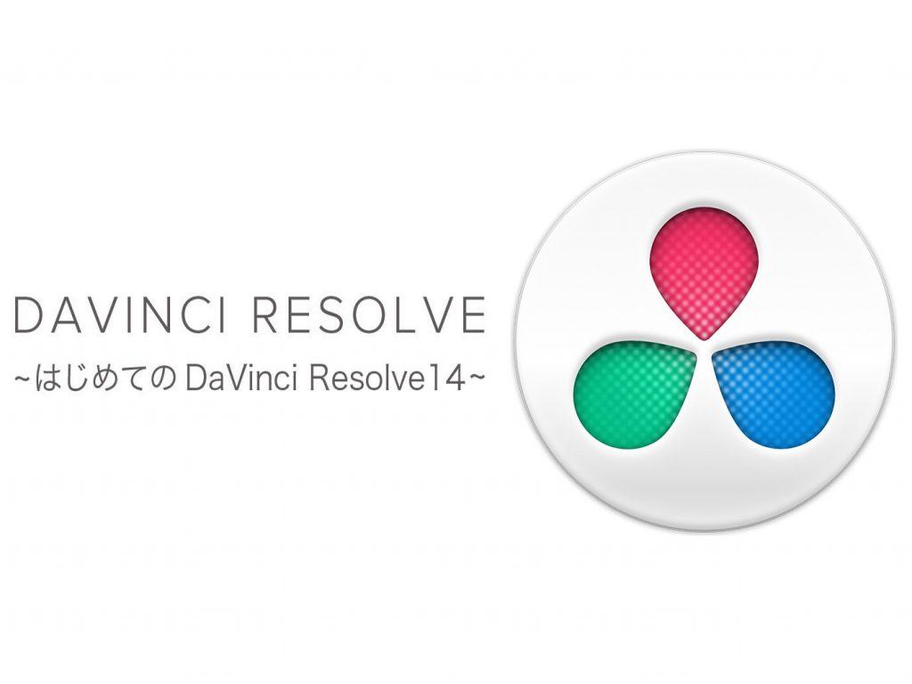 ブラックマジック、DaVinci Resolve 14 の有償トレーニングを8月に開催