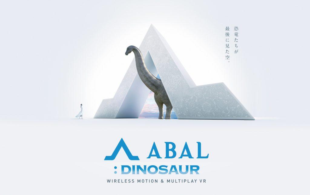 会議室で恐竜体験! 複数人で同時体験できるVRアトラクション「ABAL:DINOSAUR」