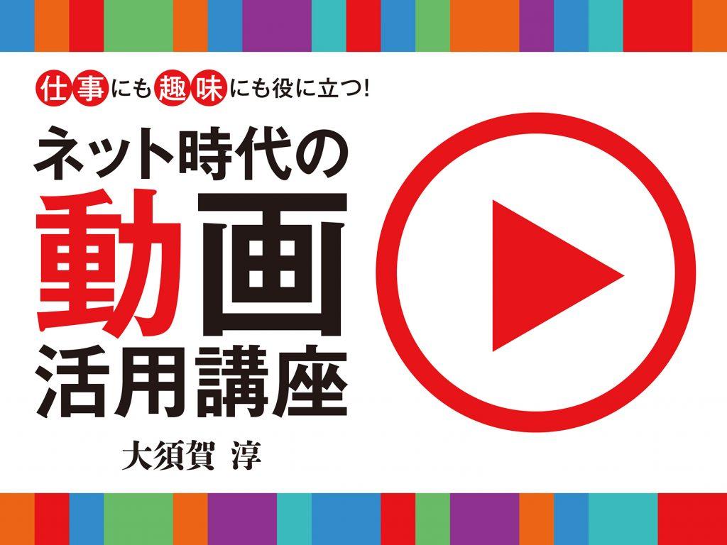 ネット時代の動画活用講座1 ─ 基礎講座 動画は今やかつての「ワープロ」と同じように万人が使えるツールに!