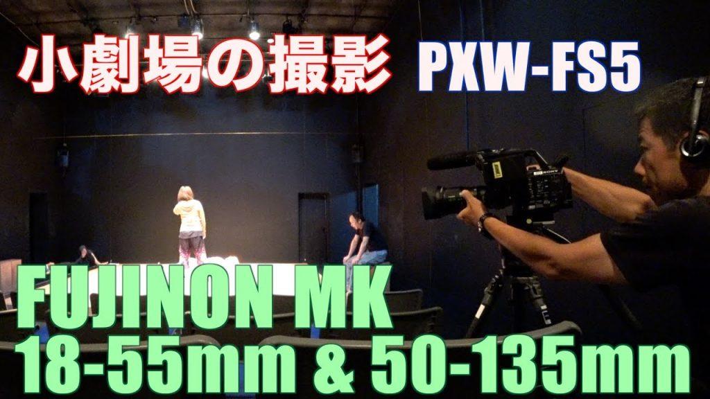 【進行中の記事】FUJINON MKで「小劇場」のプロモーションビデオを撮る~テスター岸本康さんのVLOGから