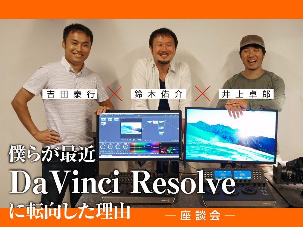 【座談会】僕らが最近、DaVinci Resolveに転向した理由