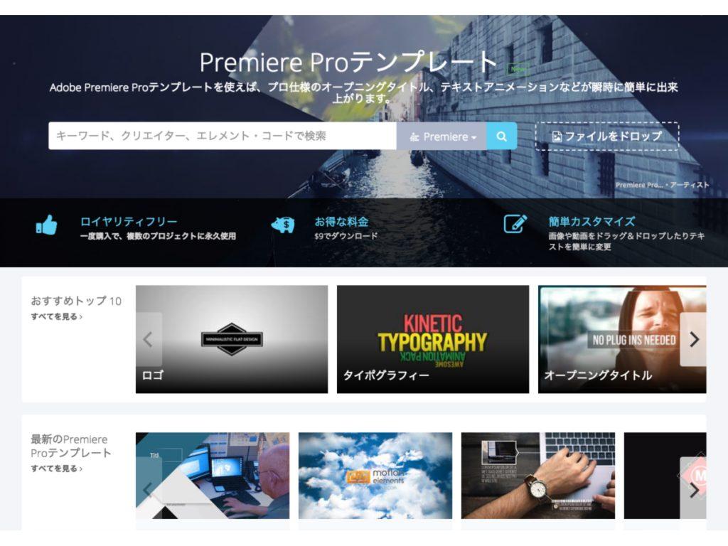 ロイヤリティーフリー動画&音楽素材サイトのMotionElements、Adobe Premiere 用テンプレートを発売開始