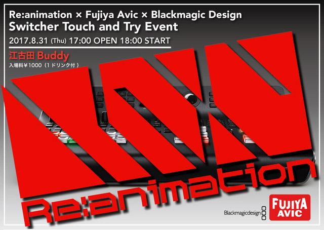 フジヤエービックとブラックマジックデザインによる   実際のライブ配信の現場を想定して展示するイベント
