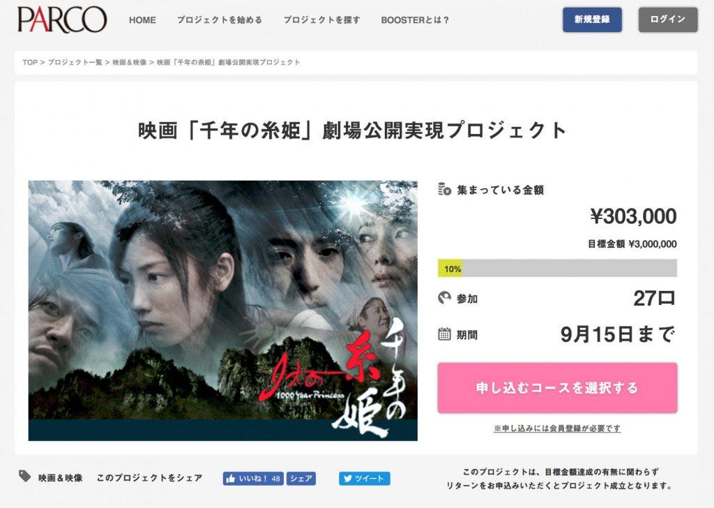 映画「千年の糸姫」劇場公開プロジェクトを応援する