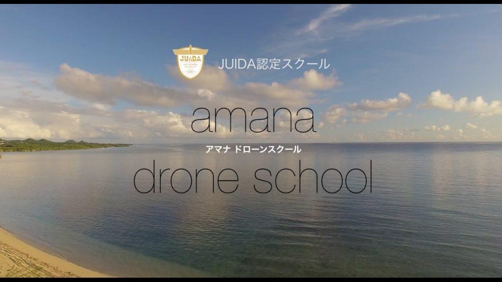 アマナドローンスクール、10月6日、9日に「JUIDA認定ライセンス取得講座 無料体験説明会」を開催