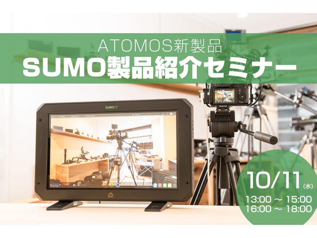 システック、SUMO製品紹介セミナーを10月11日に大阪で開催
