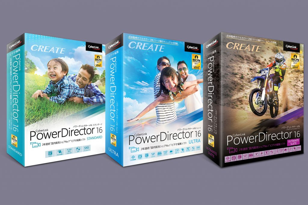 サイバーリンク、ビデオ編集ソフトの最新版「PowerDirector 16」を発売