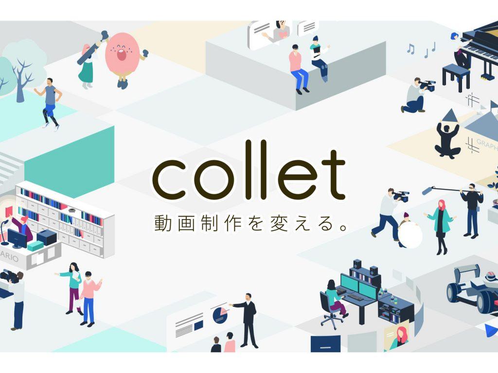 Crevo、制作現場の生産性を向上させる動画制作プラットフォーム「Collet」をリリース