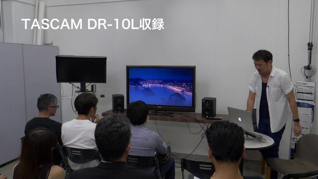 【動画音声比較】セミナーの収録にタスカムDR-10Lを使ってみて、その効果に驚いた。