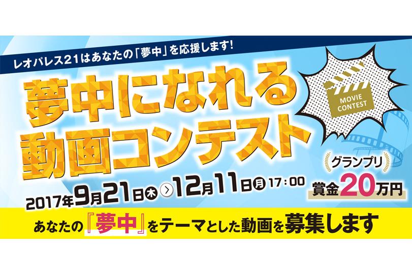 レオパレス21 × フジテレビ DREAM FACTORY、「夢中になれる動画コンテスト」開催