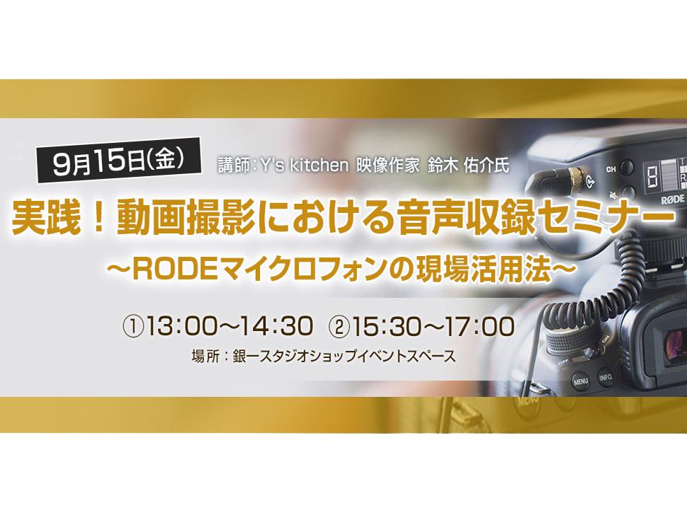 「実践! 動画撮影における音声収録セミナー」9月15日に銀一にて開催。講師は映像作家・鈴木佑介氏