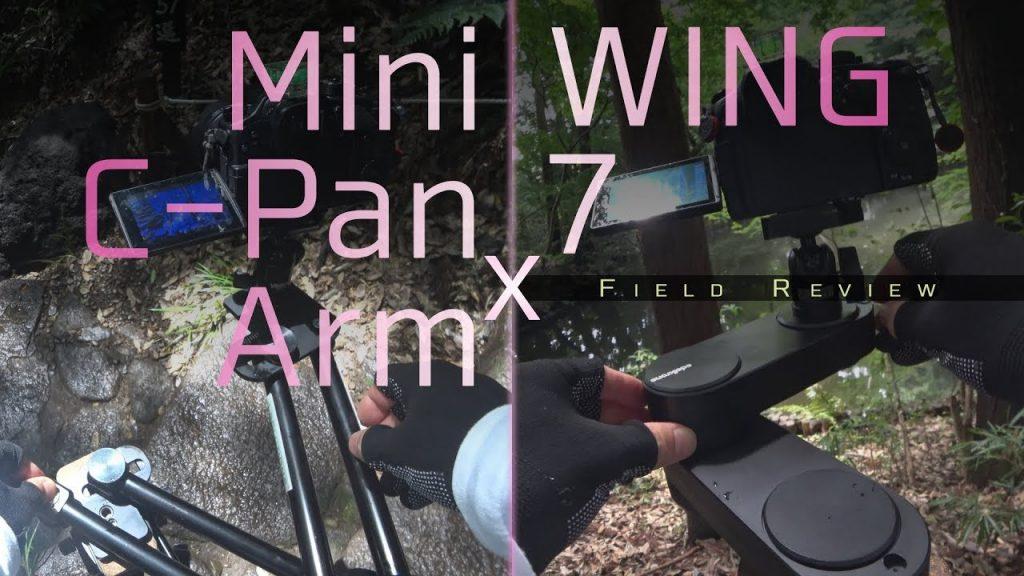 「Mini C-Pan Arm」と「WING 7」、2つの独創的な小型スライダーを用いたレビュー映像