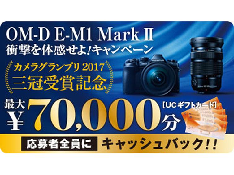 オリンパス、カメラグランプリ三冠受賞記念「OM-D E-M1 Mark II 衝撃を体感せよ!キャンペーン」を実施