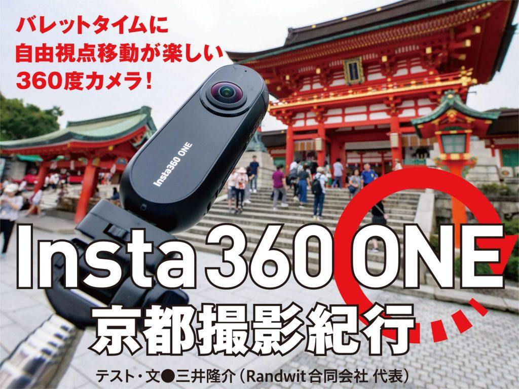 バレットタイムに自由視点移動が楽しい360度カメラ!Insta360 ONE 京都撮影紀行