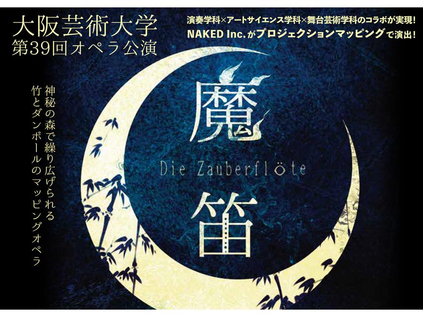 アストロデザイン、大阪芸大オペラ公演を8K撮影し Inter BEE 2017にてハイライト上映