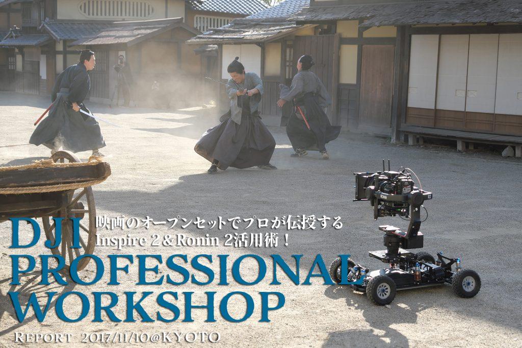 映画のオープンセットでプロが伝授するInspire2&Ronin2活用術! DJI PROFESSIONAL WORKSHOPレポート