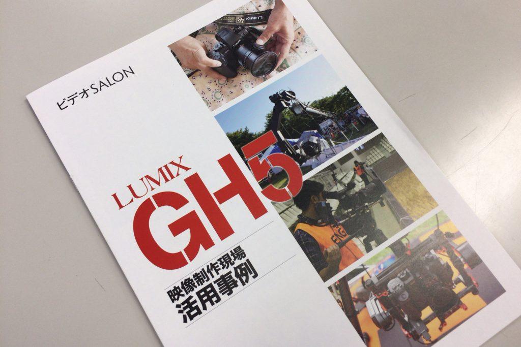 GH5の映像制作での活用事例集(8ページ)をInter BEE 2017会場で配ります