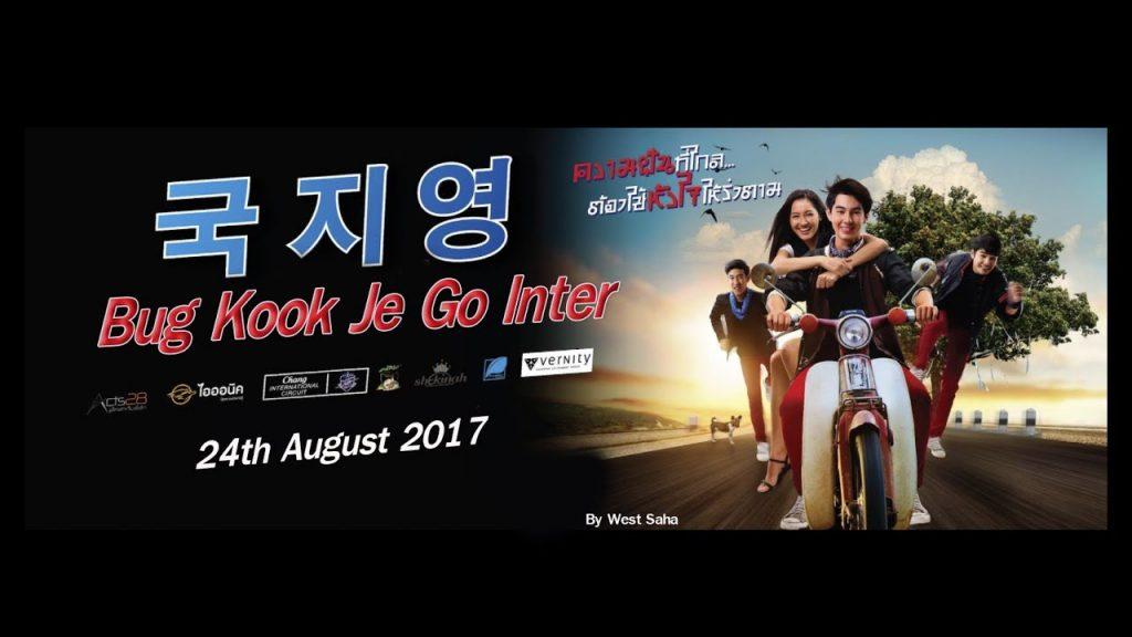 タイ映画『Bug KookJe Go Inter』の撮影・編集・グレーディングに Blackmagic Design 製品を使用