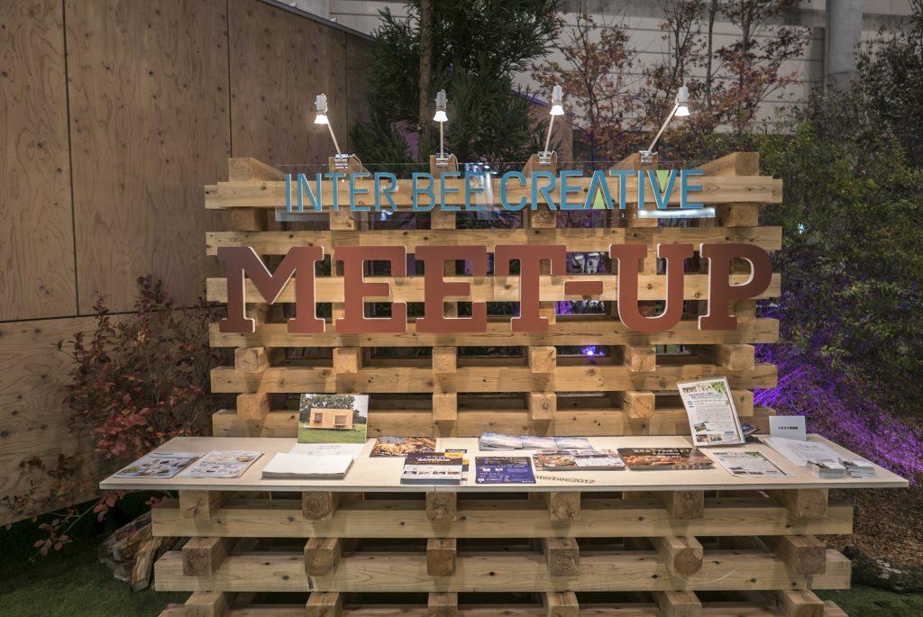 メッセに砂浜と芝生の憩いのスペースが! 今年から新設されたCreative MEET-UP