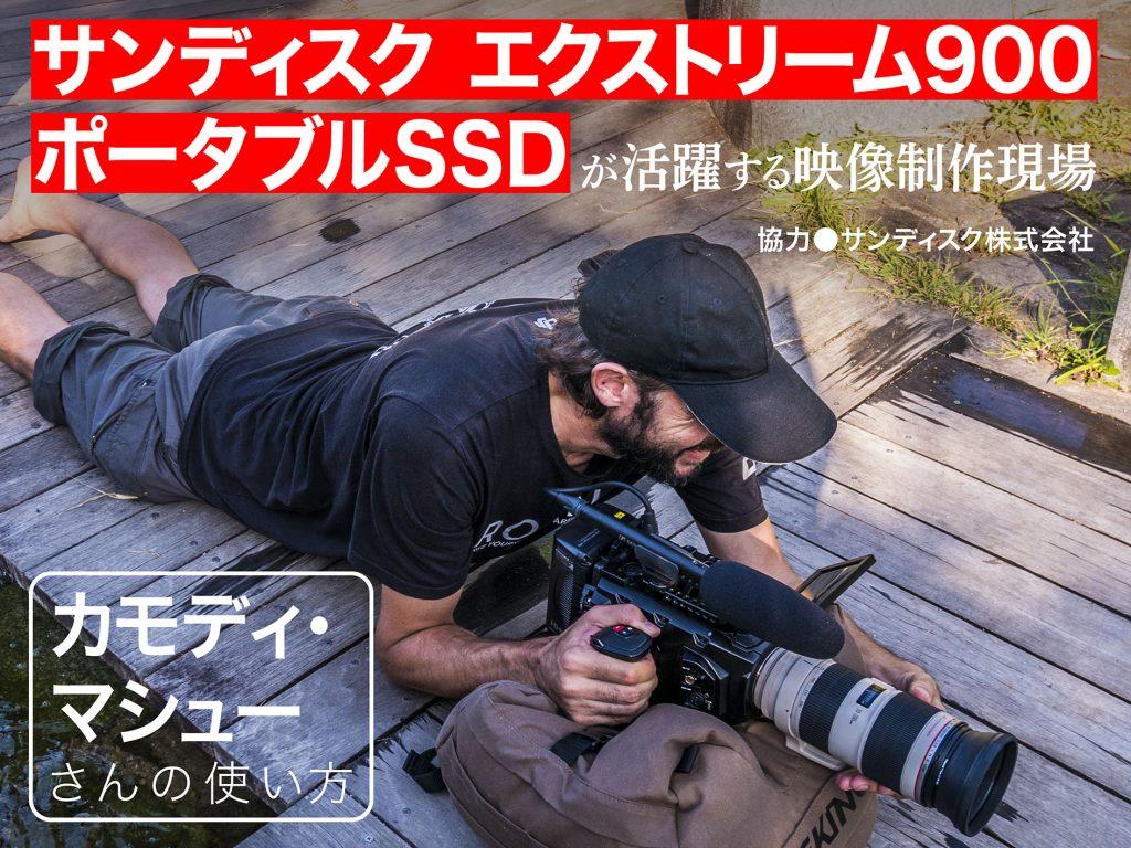 サンディスク エクストリーム900 ポータブルSSDが活躍する映像制作現場 ─ カモディ・マシューさんの使い方