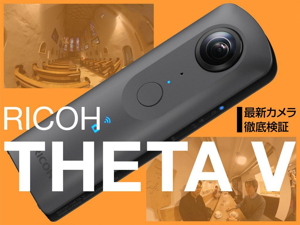 音も 360度で録れる! リコーTHETA V の空間音声を ヨーロッパの古都でテスト