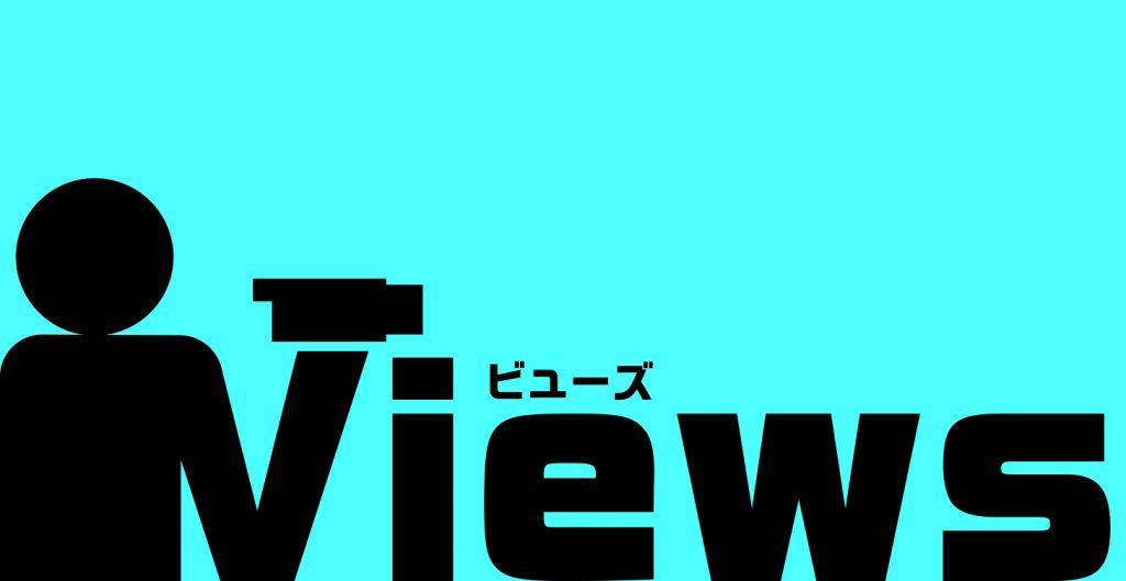 新ビデオ投稿コーナー【Views】発進! YouTube投稿受け付けもスタート<応募フォームはコチラから>